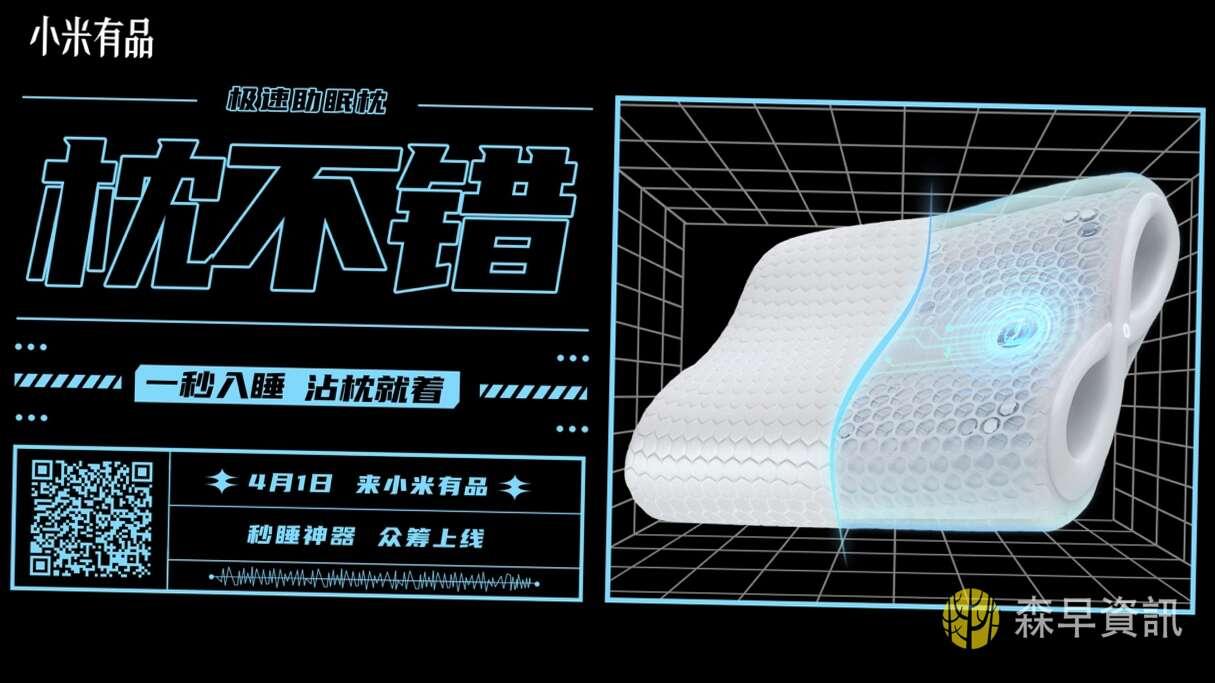 """小米有品众筹上架""""秒睡神器"""":脑电波技术加持,官方称可一秒入睡"""