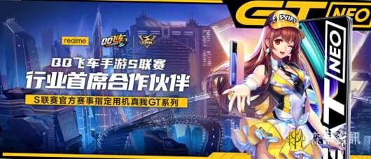 realme真我GT Neo正式发布:搭载天玑1200 售价1799元起
