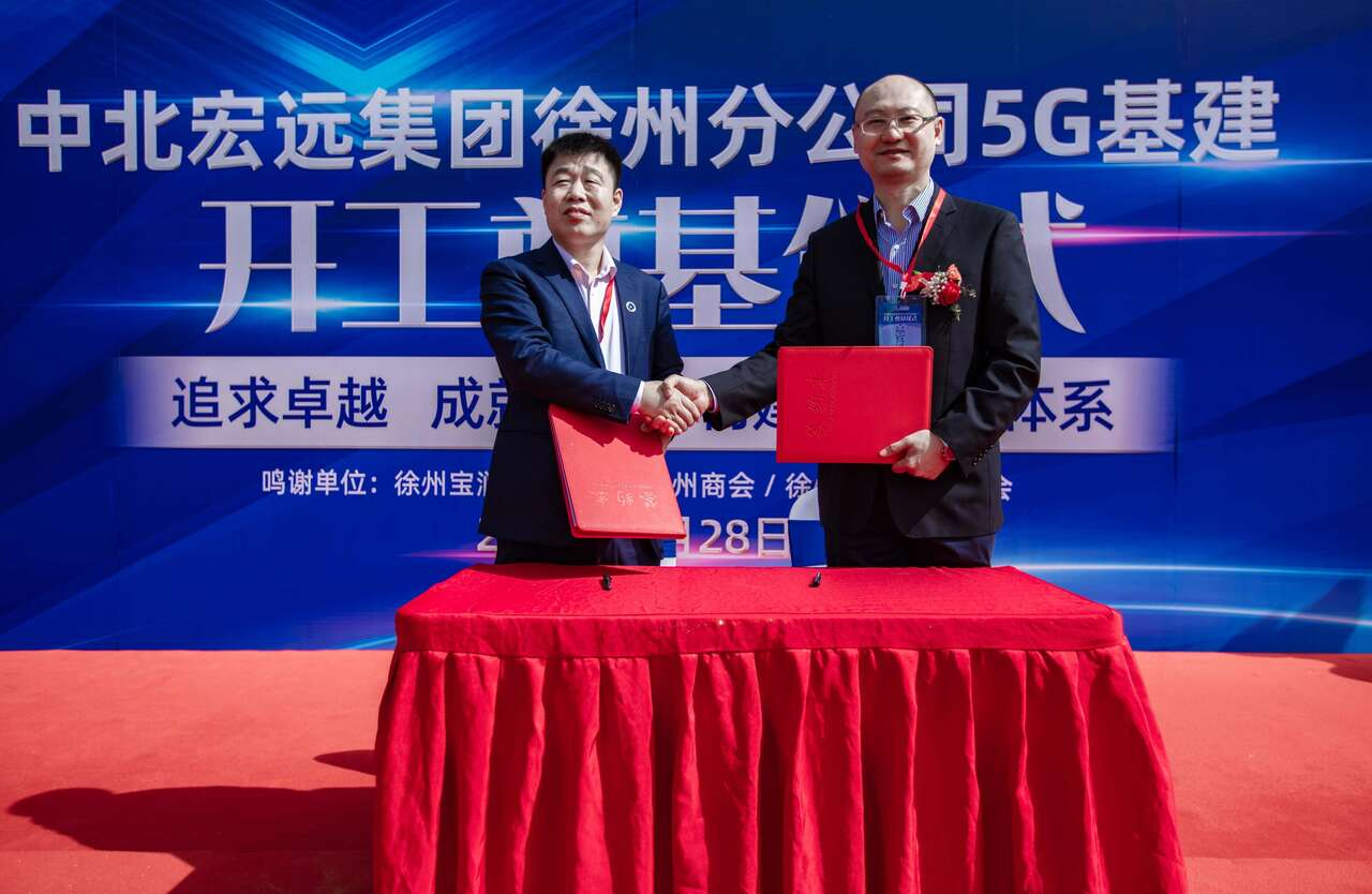 中北宏远集团徐州分公司5G基建开工奠基仪式在徐州举行